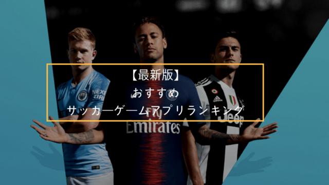 おすすめサッカーゲームアプリランキング